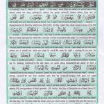Holy Quran Para 30 Page 1