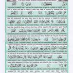 Holy Quran Para 30 Page 10