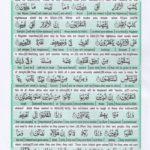 Holy Quran Para 30 Page 11