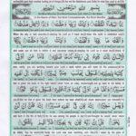 Holy Quran Para 30 Page 12