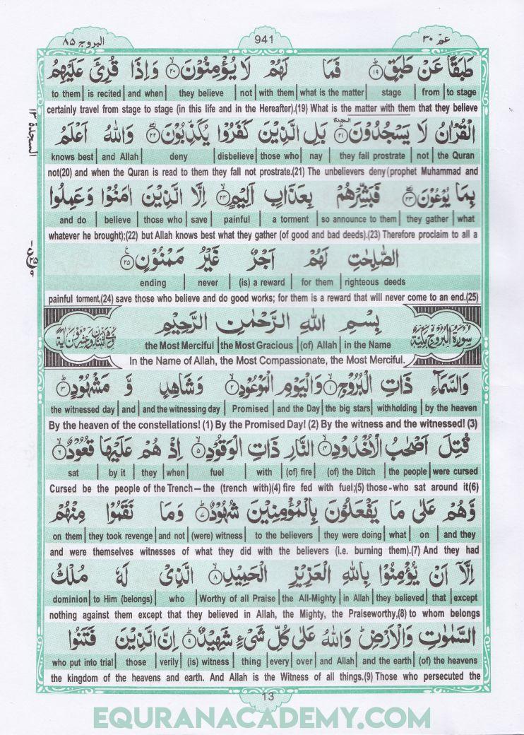 Holy Quran Para 30 Page 13