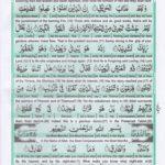 Holy Quran Para 30 Page 14