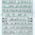 Holy Quran Para 30 Page 15