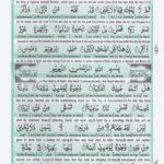 Holy Quran Para 30 Page 16
