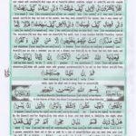 Holy Quran Para 30 Page 17
