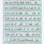 Holy Quran Para 30 Page 18