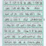 Holy Quran Para 30 Page 2