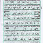 Holy Quran Para 30 Page 20
