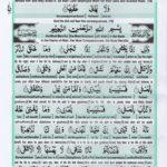 Holy Quran Para 30 Page 21