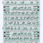Holy Quran Para 30 Page 23