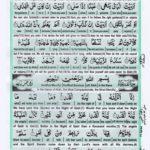 Holy Quran Para 30 Page 24