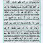Holy Quran Para 30 Page 25