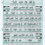 Holy Quran Para 30 Page 27