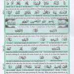 Holy Quran Para 30 Page 3