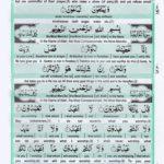 Holy Quran Para 30 Page 30