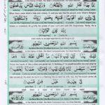 Holy Quran Para 30 Page 31