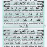 Holy Quran Para 30 Page 32