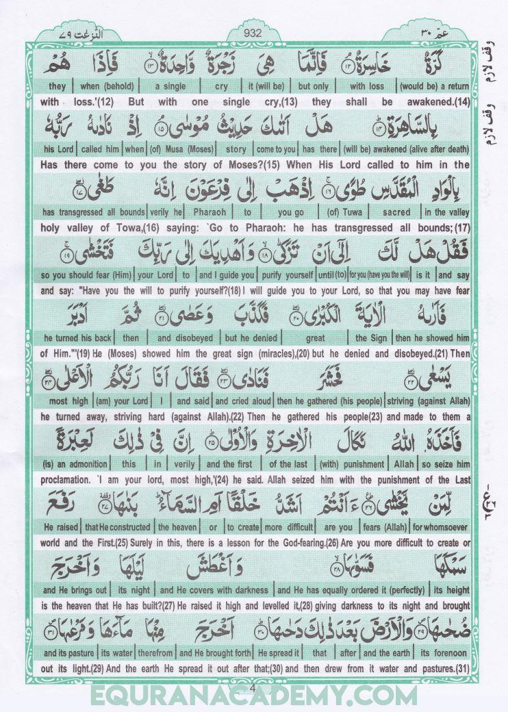Holy Quran Para 30 Page 4