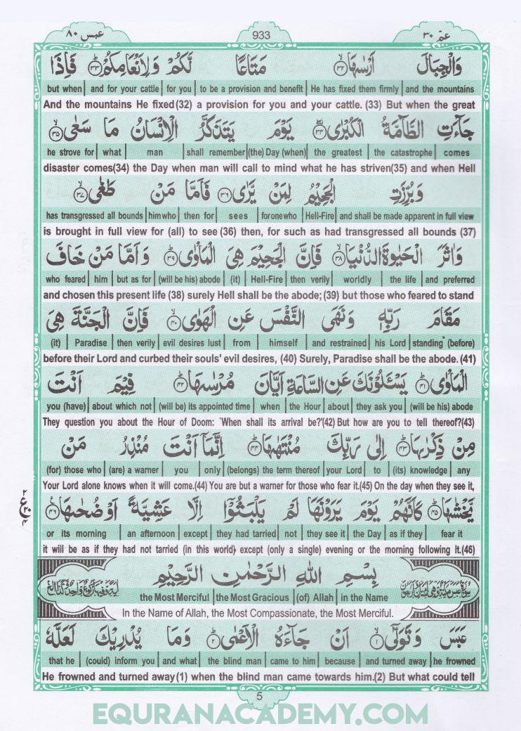 Holy Quran Para 30 Page 5