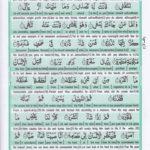Holy Quran Para 30 Page 6