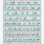 Holy Quran Para 30 Page 8