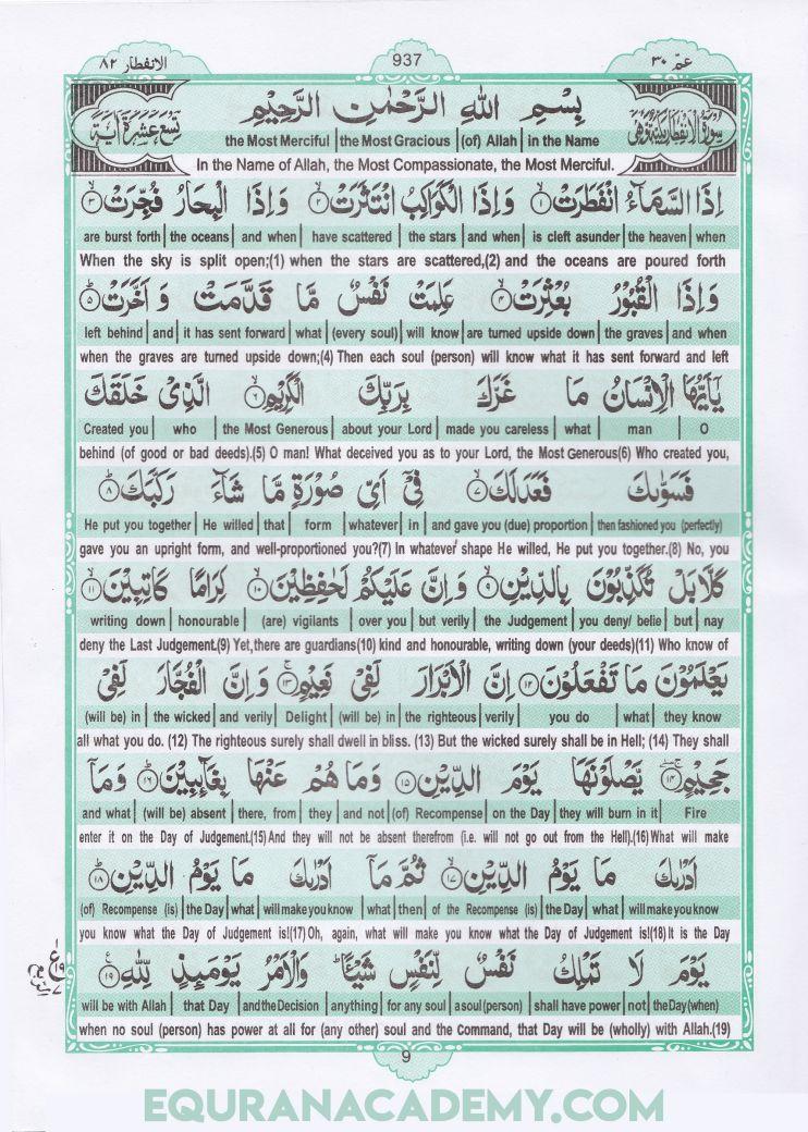 Holy Quran Para 30 Page 9