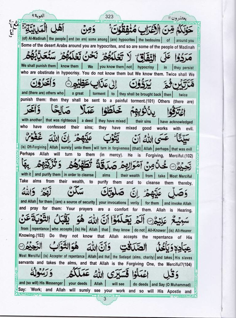 Read Holy Quran Para 11 Online - Read Quran in English Online at eQuranAcademy.com