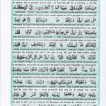 Read Holy Quran Para 12 Online - Read Quran in English Online at eQuranAcademy.com