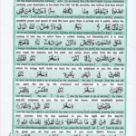 Read Holy Quran Para 13 Online - Read Quran in English Online at eQuranAcademy.com