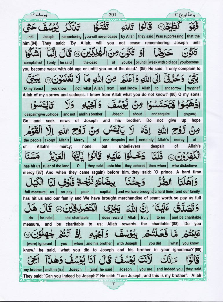 Read Holy Quran Para 13 Online - Read Quran in English Online at eQuranAcademy.com