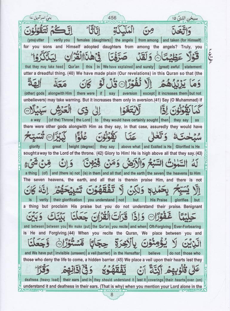 Read Holy Quran Para 15 Online - Read Quran in English Online at eQuranAcademy.com