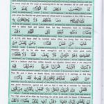 Read Holy Quran Para 16 Online - Read Quran in English Online at eQuranAcademy.com