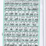 Read Holy Quran Para 5 Online - Read Quran in English Online at eQuranAcademy.com