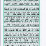 Read Holy Quran Para 6 Online - Read Quran in English Online at eQuranAcademy.com