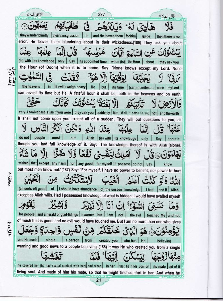 Read Holy Quran Para 9 Online - Read Quran in English Online at eQuranAcademy.com