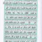 Read Holy Quran Para 22 Online - Read Quran in English Online at eQuranAcademy.com