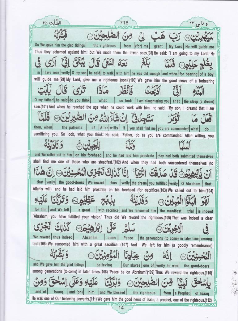 Holy Quran Para 23-14 - eQuranacademy