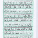 Read Holy Quran Para 23 Online - Read Quran in English Online at eQuranAcademy.com