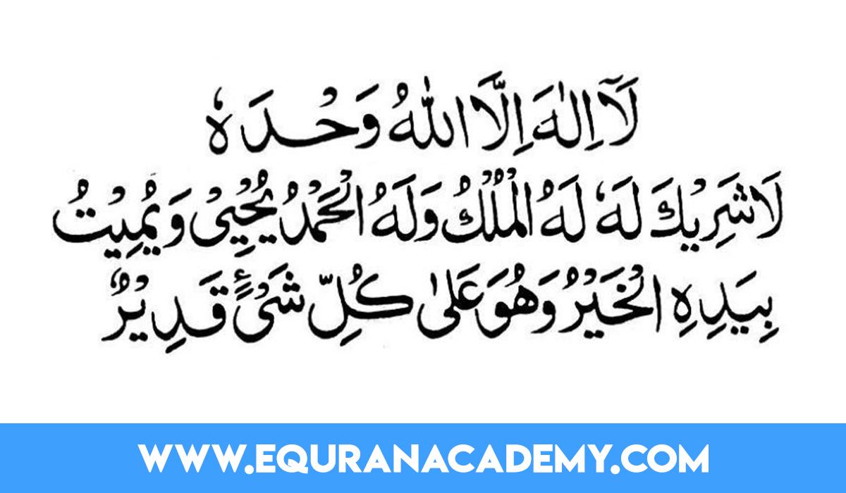 Fourth Kalimah of Islam