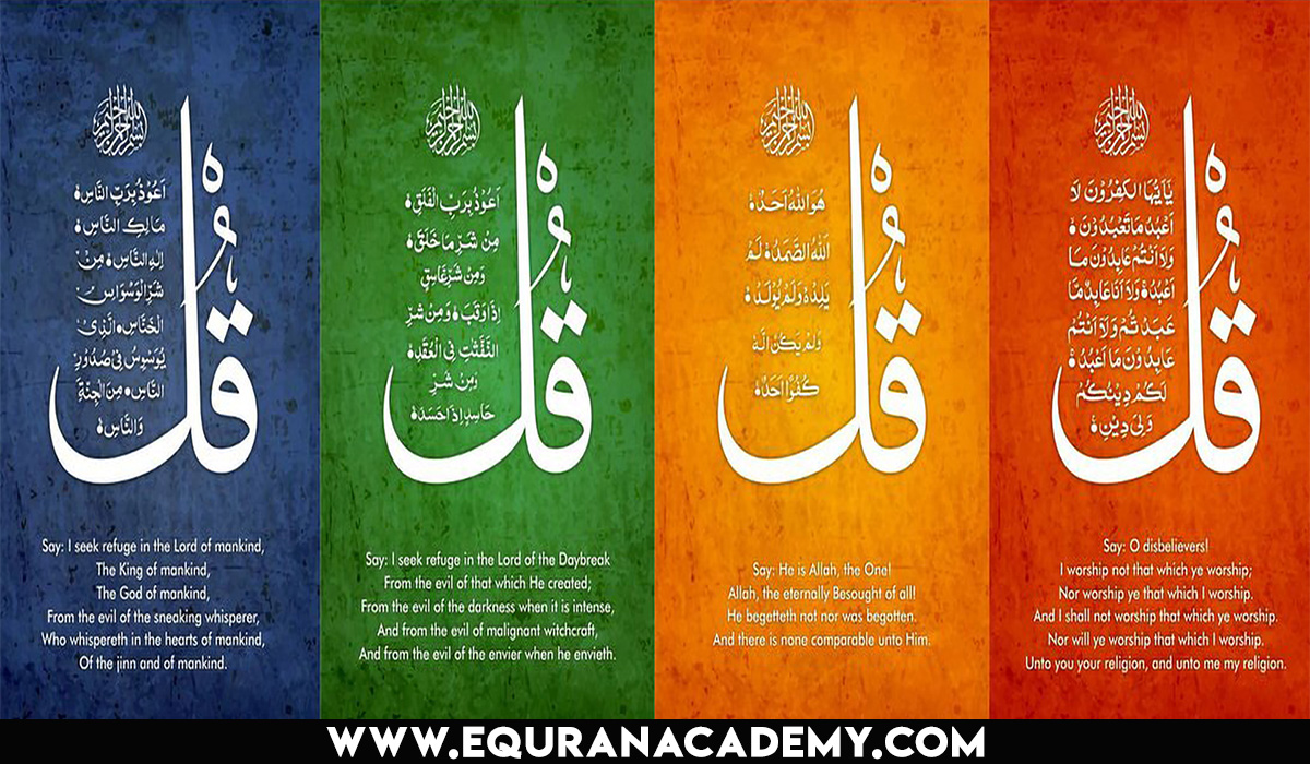 Know about the Benefits of Reciting 4 Kul
